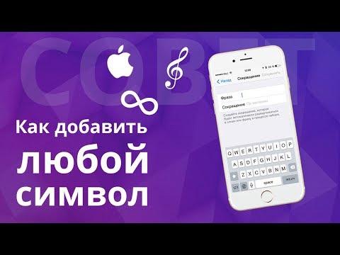 Как добавить символ  Apple, или любой другой символ на клавиатуру IPhone или любого устройства IOS