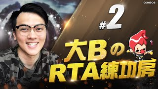 大BのRTA練功房⚡#2【魔靈召喚Summoners War】