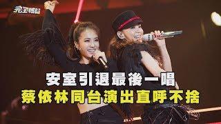 安室奈美惠引退最後一唱 蔡依林同台演出直呼不捨