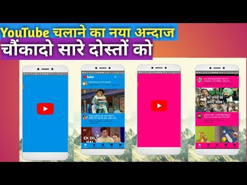 Blue youtube kaise kare blue youtube android app pink youtube karne wali app