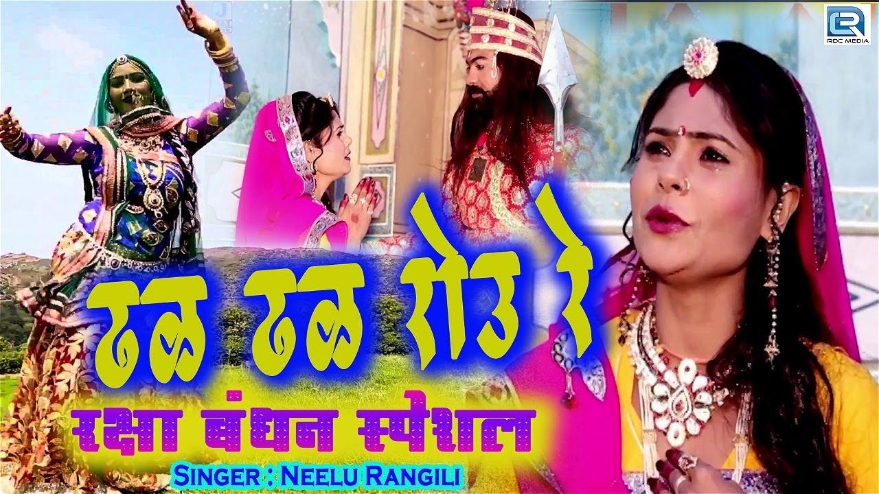 ढळ ढळ रोउ रे - रक्षा बंधन स्पेशल Ramdevji Sugna Bai Geet |  Dhal Dhal Rou Re | Neelu Rangili Song