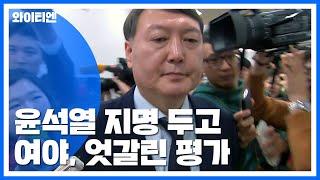 """윤석열 지명 엇갈린 평가...""""검찰 개혁 적임자"""" vs """"코드 인사"""" / YTN"""