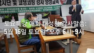 토요특강 매회 대성황 감사말씀 노순규 한국사회교육협회 …