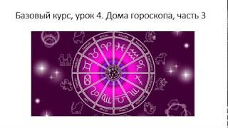 Астрология SSS1. БК Урок 4 - Дома гороскопа. Часть 3 (Тушкин)