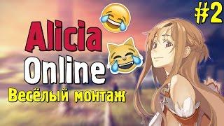 Alicia Online - Весёлый монтаж #2 хD