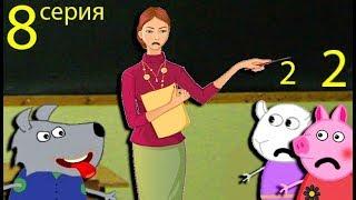 Мультики Свинка Пеппа  Учитель поставил Энди 5 а всем 2 Мультфильмы для детей на русском