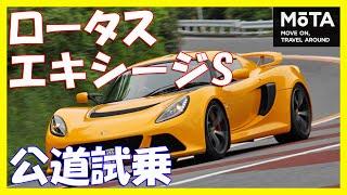 ロータス・エキシージS 動画試乗レポート ~桂伸一のかっ飛ばすぜ!~ #lovecars #videotopics