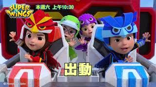 全新【SUPER WINGS】超動力啟動! 每週六 上午10:30 YOYOTV全台首播