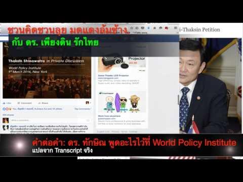 คำต่อคำ ดร. ทักษิณ ไปพูดอะไรไว้ ที่ World Policy Institute 9 มีนาคม  2559