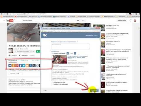 Как поделиться видео с youtube.  Сделать репост в соцсети