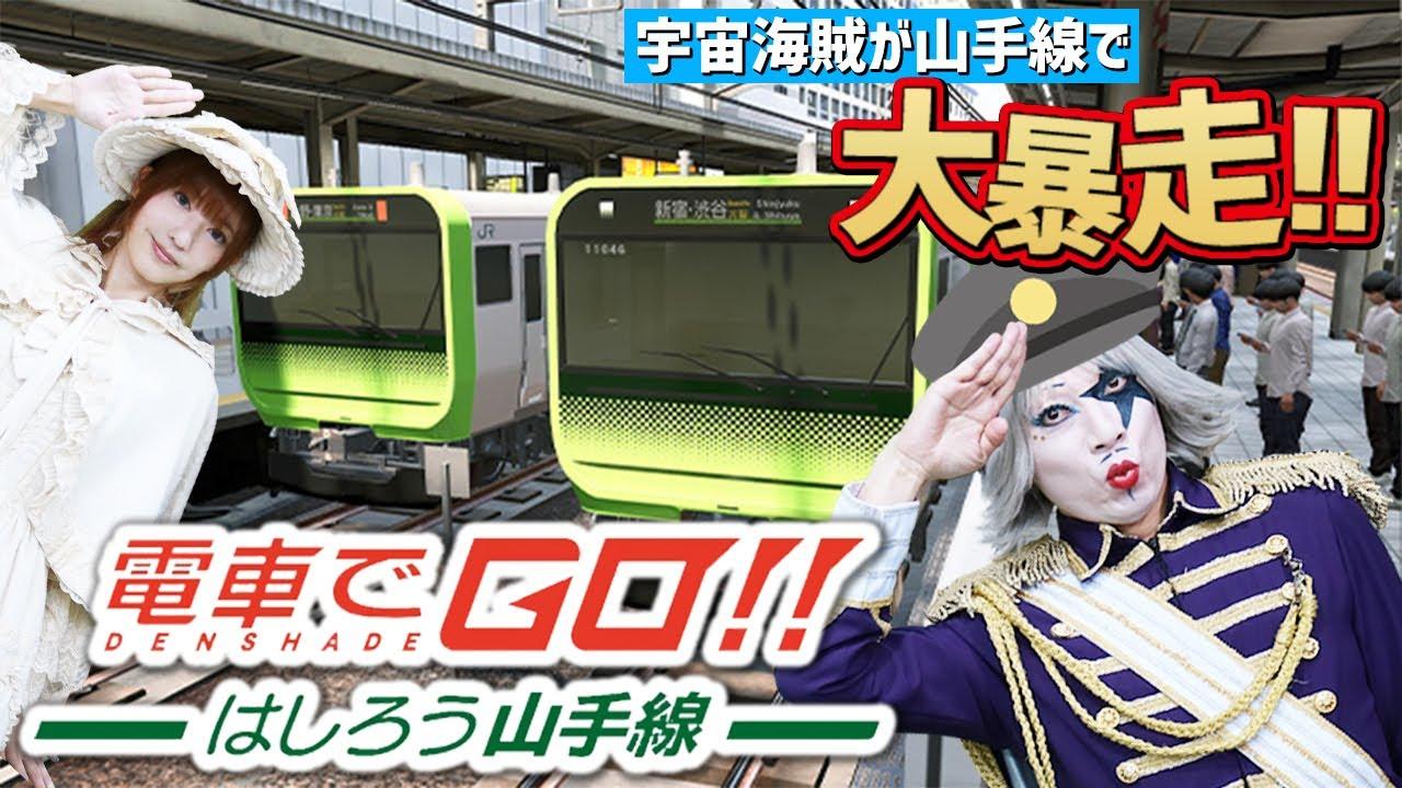 宇宙海賊が『電車でGO!! はしろう山手線』で運転手になり、東京都民存亡の危機!?
