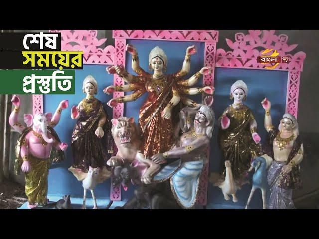 শারদীয় দূর্গাপুজার শেষ সময়ের প্রস্তুতি; কাঙ্খিত মজুরী পাচ্ছেননা প্রতিমা শিল্পীরা | Bangla TV News