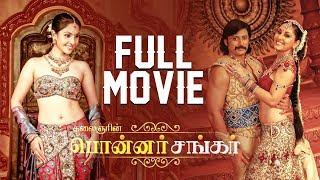 Ponnar Shankar Full Tamil Movie - Thiagarajan   Prashanth, Prabhu, Jayaram, Napoleon, Raj Kiran
