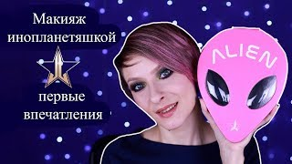 Космическая палетка Alien palette Jeffree Star. Дуохромный макияж и первые впечатления