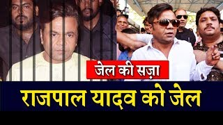 Rajpal Yadav Jailed For Three Months Over Non-Repayment of Rs.5 Crore