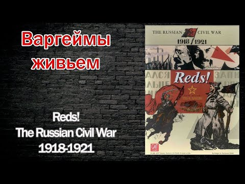 Варгеймы живьем - Reds! The Russian Civil War 1918-1921