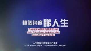 長者安居協會 - 賽馬會「生命 . 歷情」體驗館 thumbnail
