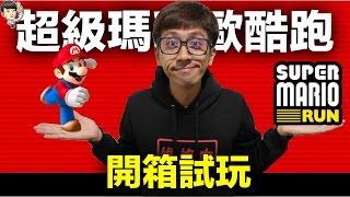 開箱 玩Game super mario run 台灣上市 馬上下載試玩 超級瑪利歐酷跑 I 還要跟瑪利歐說聲對不起 fishtv (中文字幕)