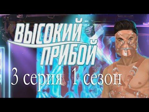 Высокий прибой 3 серия Принц ПЕРСИК (1 сезон) Клуб романтики Mary Games