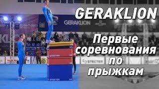 Гераклион | Первые соревнования по прыжкам | Geraklion