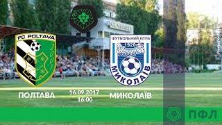 ПФЛ ФК Полтава - МФК Миколаїв
