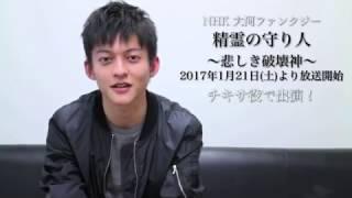 福山康平→http://www.horipro.co.jp/fukuyamakohei/ NHK大河ファンタジ...