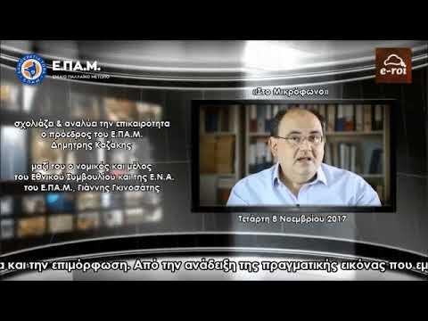 Ο Δ.Καζάκης (Ε.ΠΑ.Μ.) για το ΜΑΥΡΟ ΧΡΗΜΑ των offshore & το ΑΔΙΕΞΟΔΟ του Ευρώ - E-ROI 8 Νοε 2017