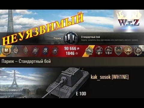World Of Tanks . Ворлд оф Танкс скачать бесплатно