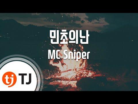 [TJ노래방] 민초의난(추노OST) - MC Sniper / TJ Karaoke