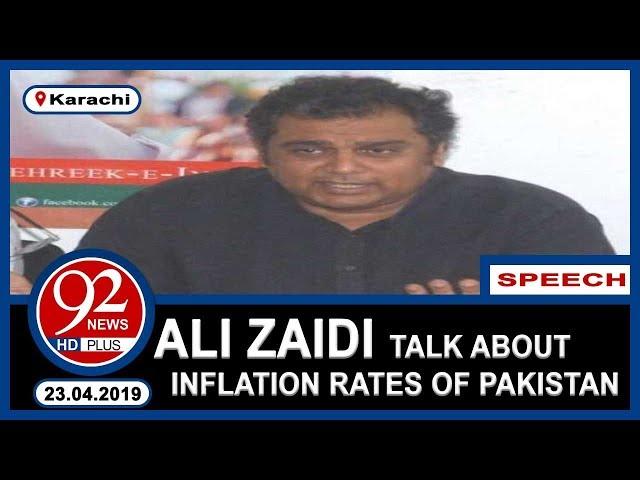 Federal Minister Ali Zaidi media talk in Islamabad | 24 April 2019 | 92NewsHD