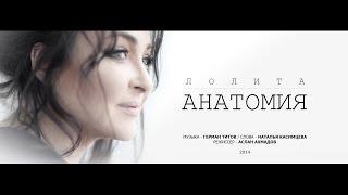 Лолита - «Анатомия»
