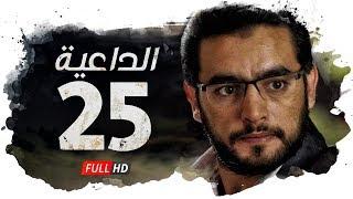 مسلسل الداعية HD - الحلقة ( 25 ) الخامسة والعشرون / بطولة هاني سلامة - AlDa3eya Series Ep25