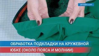Обработка подкладки на кружевной юбке около пояса и молнии