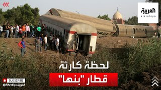 صور أولية لانقلاب قطار قرب مدينة بنها في منطقة طوخ القليوبية شمال القاهرة