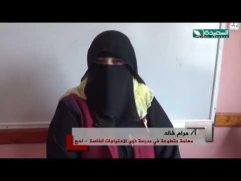 مرام خالد شابة تكافح رغم الاعاقة وتحلم باكمال دراستها الجامعية