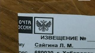 Вести-Хабаровск. Не дозвониться до