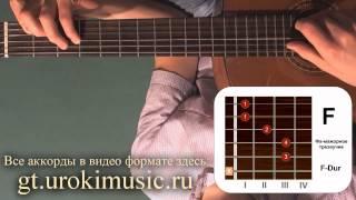 Фа мажор. F-dur. Аккорд F. Самоучитель для шестиструнной гитары. Уроки. Обучение
