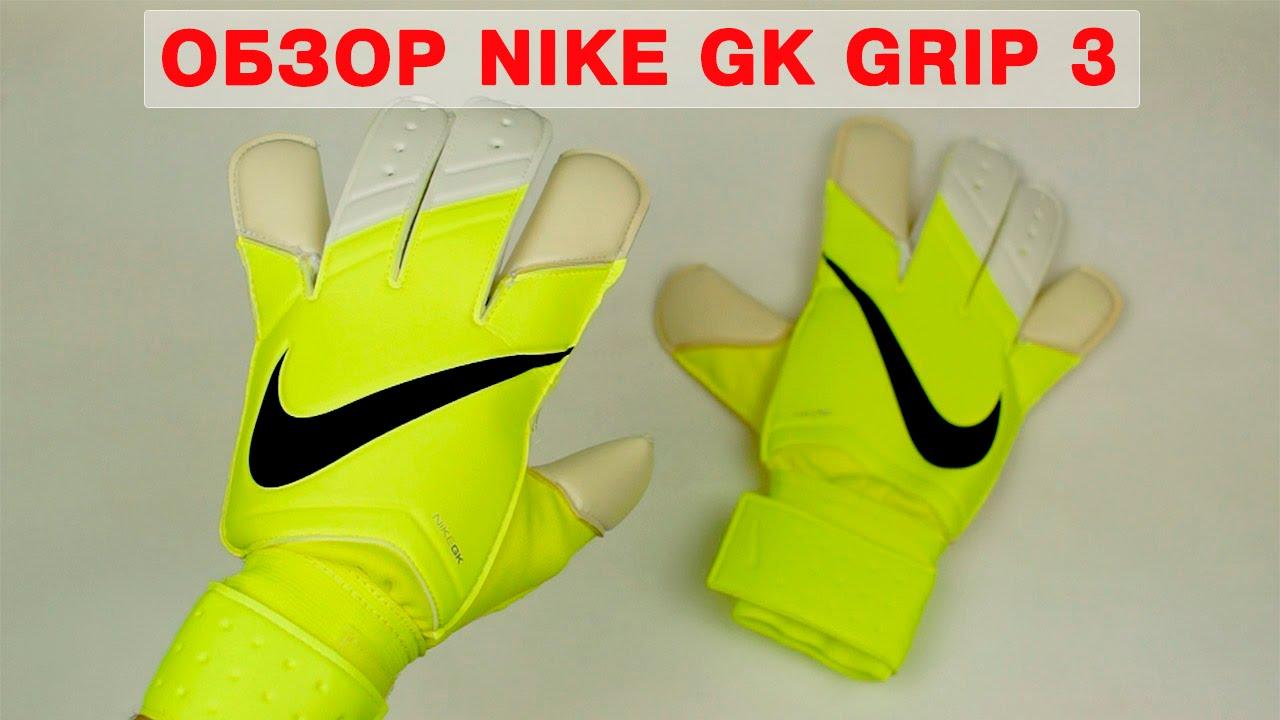 Обзор вратарских перчаток Nike GK Grip 3 от Trendsport - YouTube