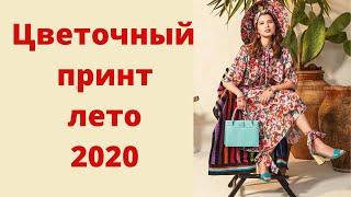 Цветочный принт 2020 10 приемов правильно носить цветочный принт чтобы выглядеть стильно и модно