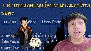 กระทู้เด็ด : หะ  ค่าเทอมฮอกวอร์ต ถามจริง !!!