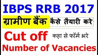 IBPS RRB PO & Clerk (ग्रामीण बैंक) | Previous Year Cut off | Vacancy Details |Official Notification 2017 Video