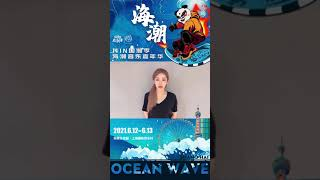 [Eng Subs]喻言 YuYan 20210613 海潮音樂嘉年華HaiChao Music Festival 宣傳Commercial ID
