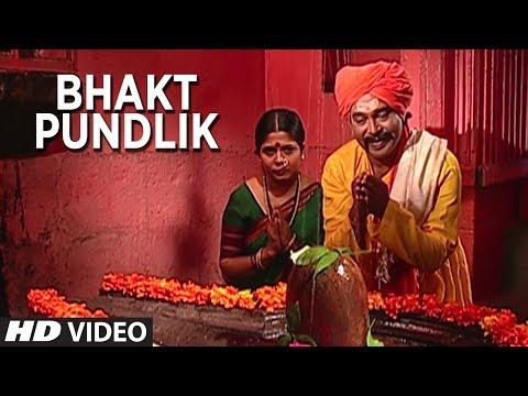 भक्त पुंडलिक - मराठी भक्ती चित्रपट    BHAKT PUNDLIK (Full Movie) MARATHI - DEVOTIONAL MOVIES thumbnail