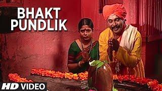 भक्त पुंडलिक - मराठी भक्ती चित्रपट    BHAKT PUNDLIK (Full Movie) MARATHI - DEVOTIONAL MOVIES