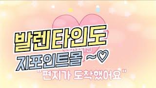 지포인트몰 ♡발렌타인♡