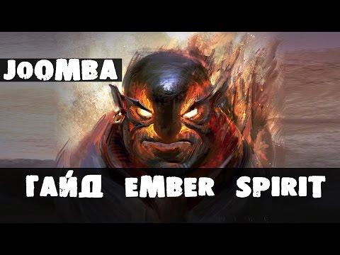 видео: Гайд на Эмбер Спирита + Рампага - guide ember spirit rampage dota 2