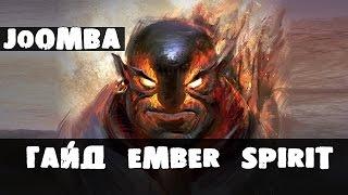 Гайд на Эмбер Спирита + Рампага - Guide Ember Spirit Rampage Dota 2