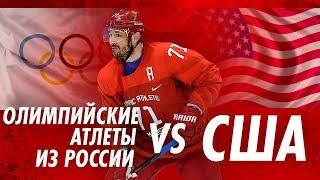 РОССИЯ - США  [NHL 18]  ОЛИМПИЙСКИЕ ИГРЫ 2018