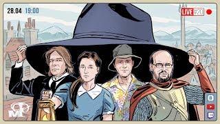 Мир фантастики Live #20. Вспоминаем Терри Пратчетта