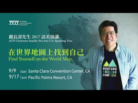 """2017 Los Angeles: """"Find Yourself on the World Map"""" speech"""
